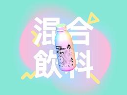 跨界 | 1000名设计师的混合饮料实验