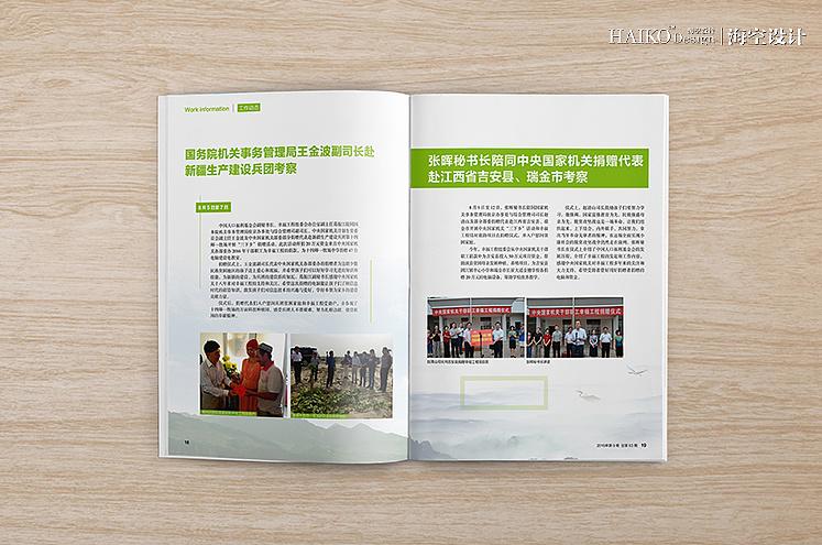 中国人口福利基金会月刊·2016年第9期图片