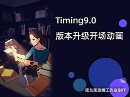 Timing9.0版本升级开场动画