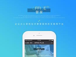 WeChat office plus UIdesign