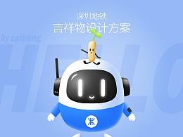 Robot·M和P乐仔