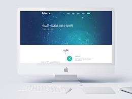 公司官网首页设计