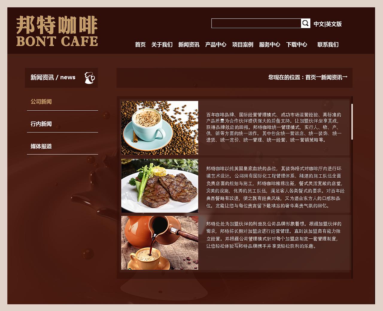 求个好网站你们懂的_咖啡网站设计