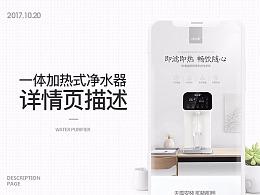 净水器产品详情页描述电商网页设计合成淘宝天猫京东