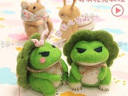 旅行青蛙 羊毛毡 戳戳乐 蛙儿子 蜗牛梅梅  手工 游戏