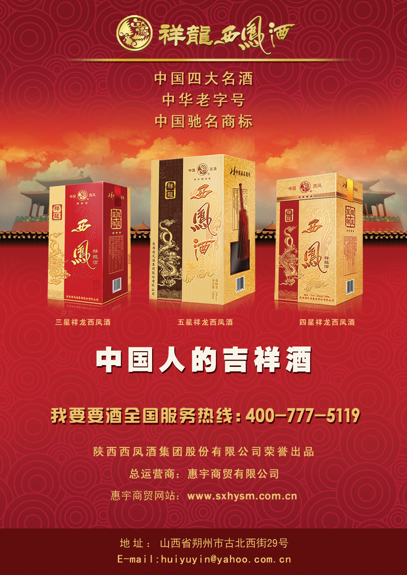 白酒彩页|海报|平面|上海hg