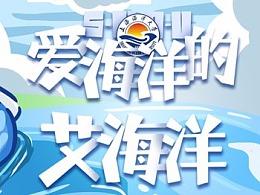 上海海洋大学吉祥物 艾海洋