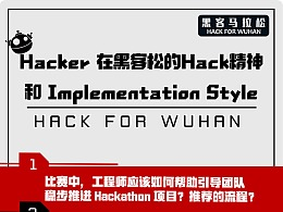 Hack for Wuhan 演讲海报