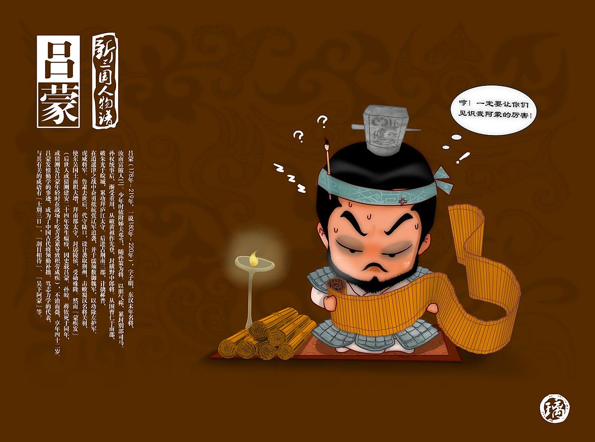 penbeat动漫op谱子-漫画新三国人物谱一组