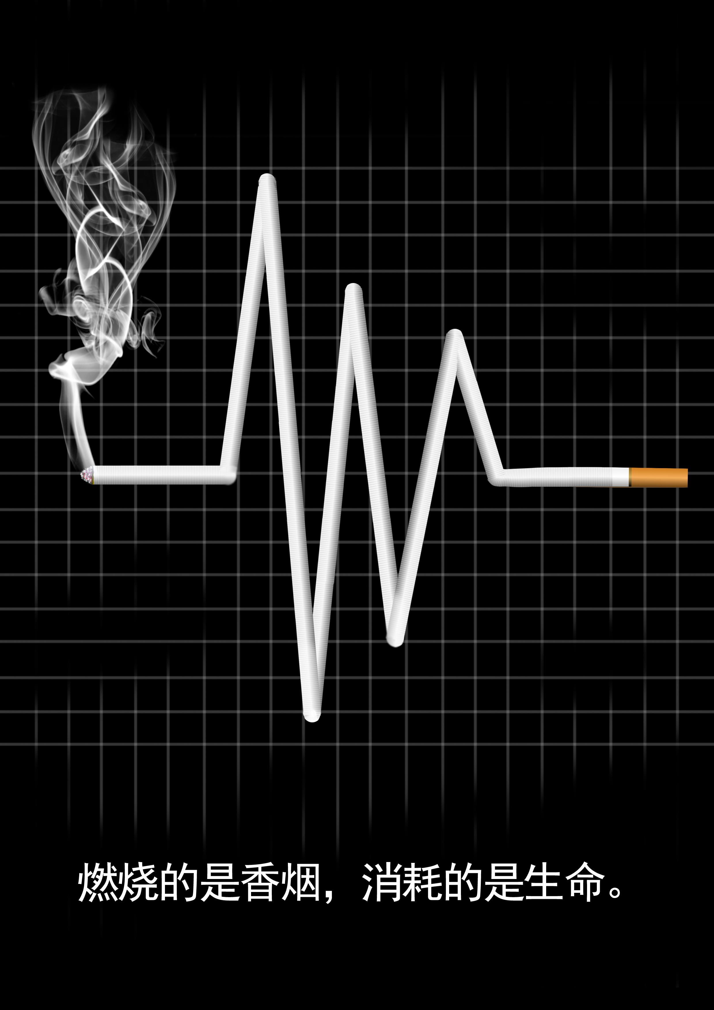 戒烟|平面|海报|lzq844086604 - 原创作品 - 站酷图片