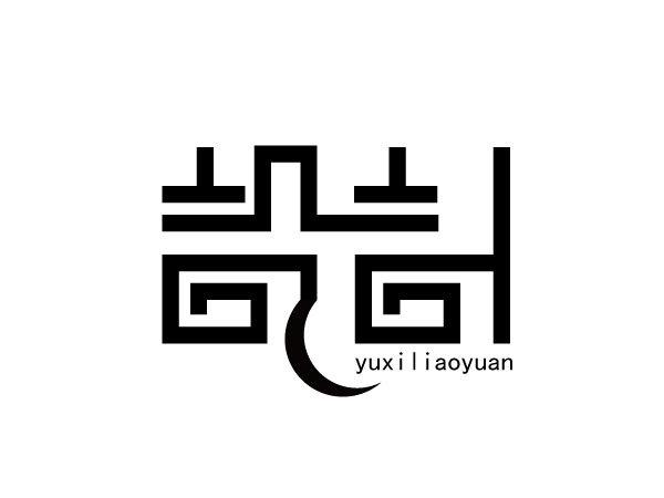 字体变形设计练习图片