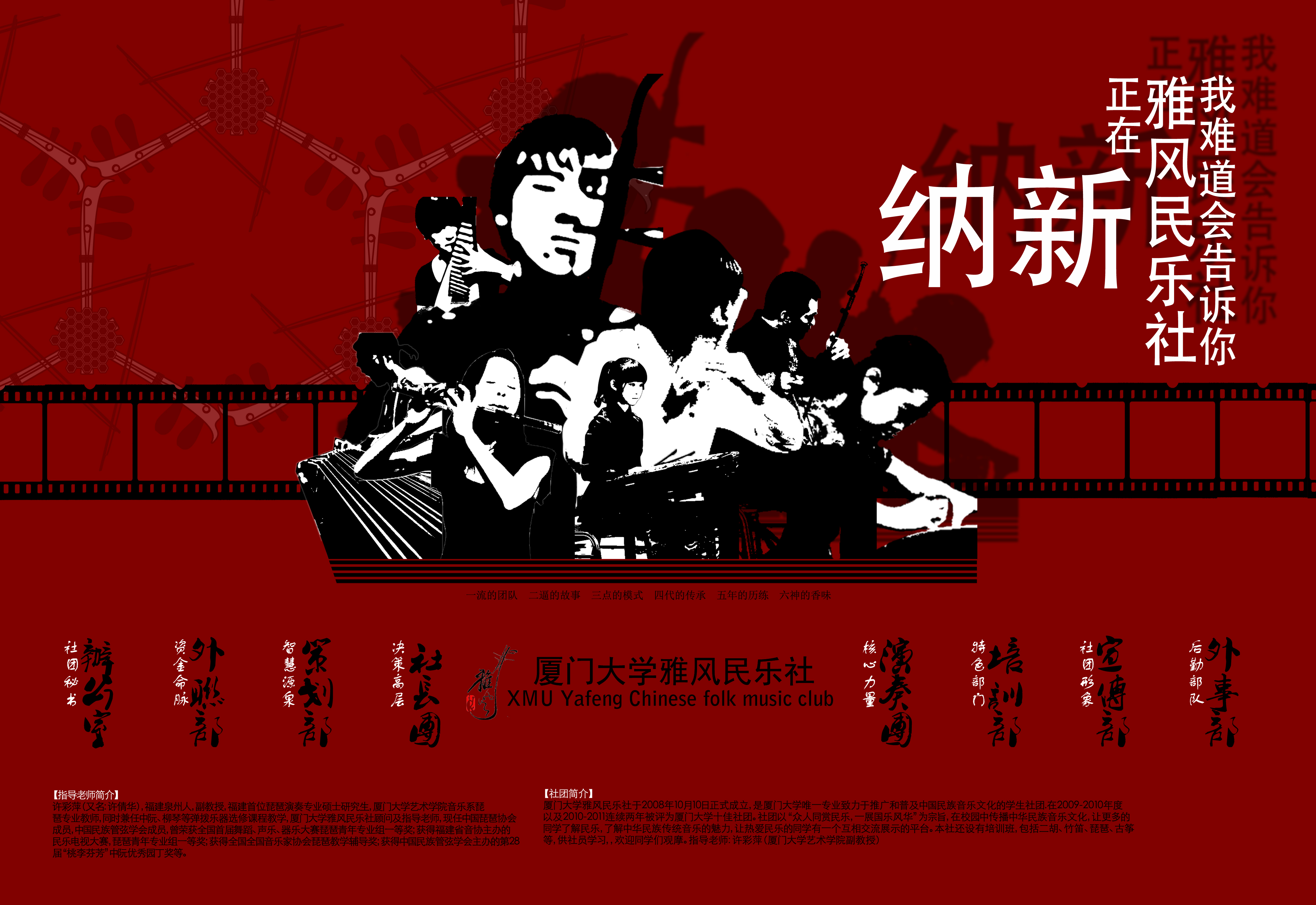 【厦门大学雅风民乐社】2012纳新海报