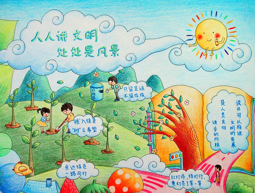 讲文明,树新风!|插画|儿童插画|大橙子 - 原创作品图片