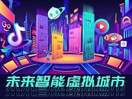 字节跳动LOGO创意延展大赛——未来智能虚拟城市