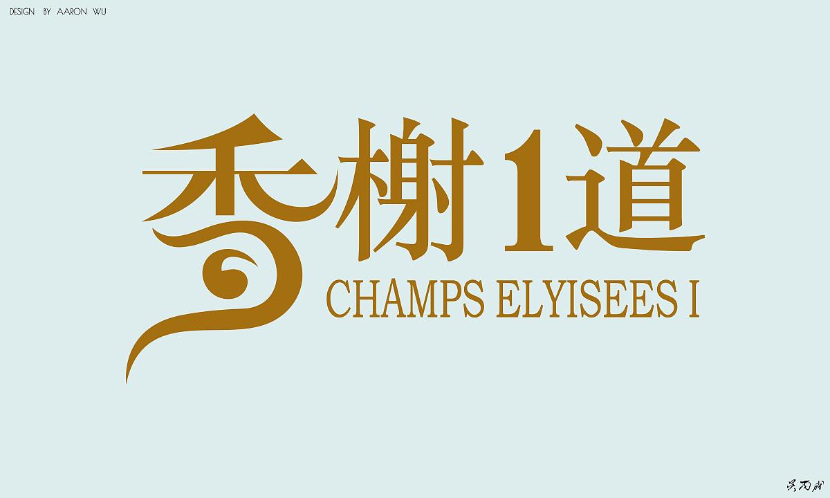 商业标准装饰字体