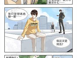 名动漫网络漫画班青子同学彩漫作品