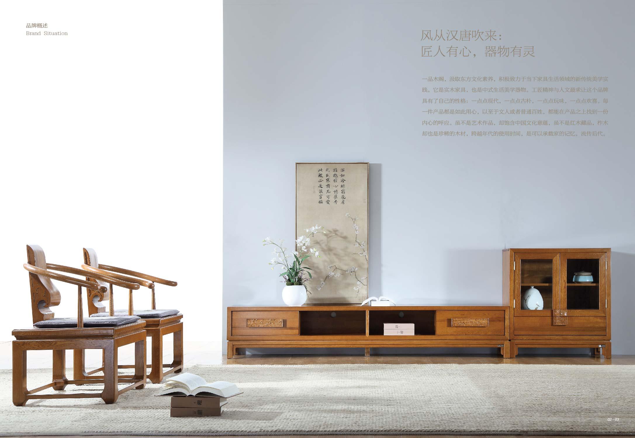 新中式古典家具画册设计|平面|书装/画册|郭玉龙图片