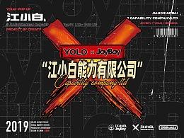江小白能力有限公司 #YOLO x JOYBOY-POPUP#
