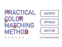 【平面设计教程】颜色使用的那些事-色彩的基础知识