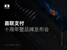Keynote:嘉联支付:十周年暨品牌发布会 | SLIDESIGN