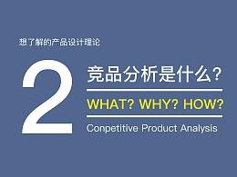 【自研录】2《竞品分析是什么?怎么做?》