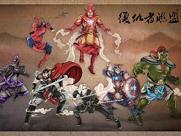 中国风古将复仇者联盟 !