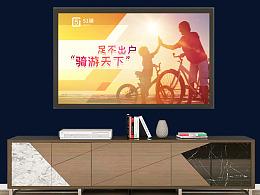 公司第一次接触TV端设计,一点点边学边做,效果还不错