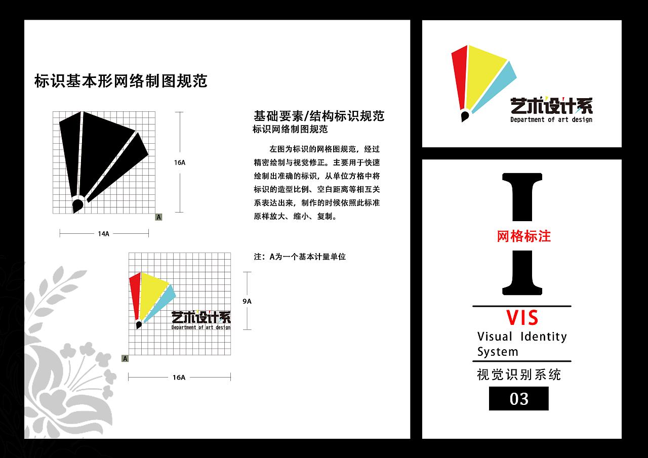 4444vi_vi设计手册