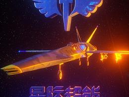 智成笔文化-星际超能海报19