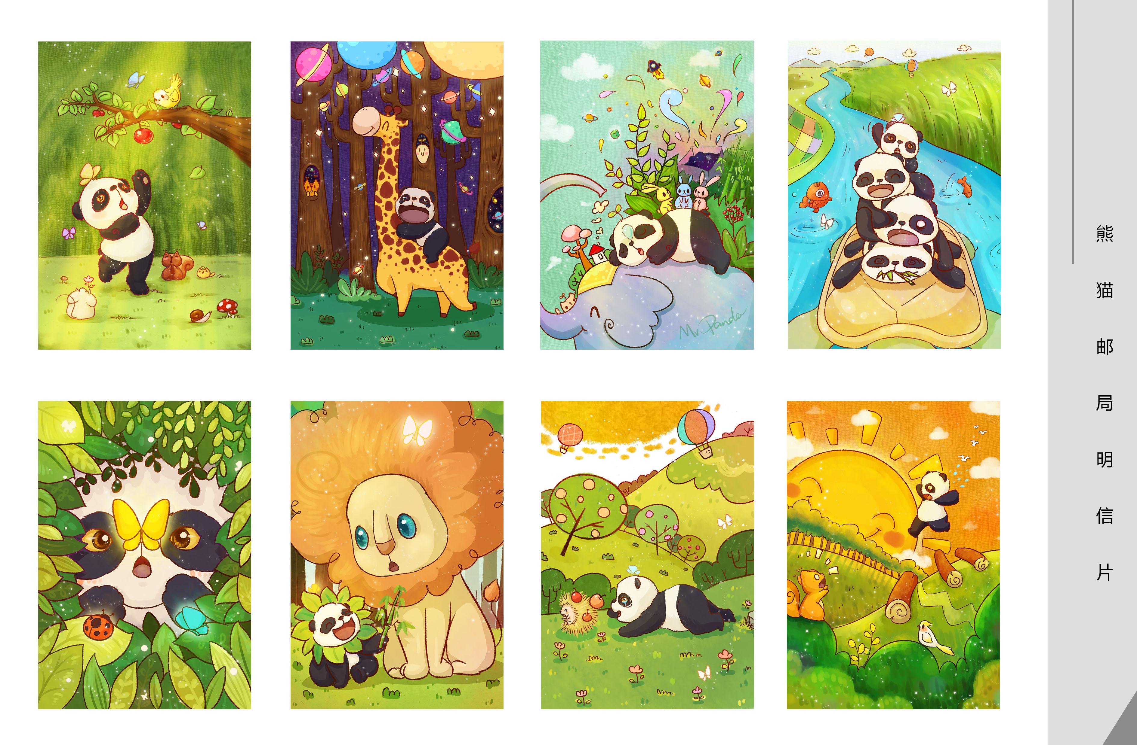 熊猫邮局明信片