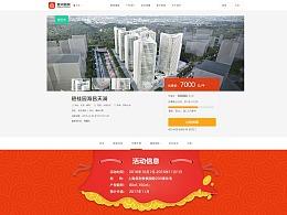 星河新房网站web设计