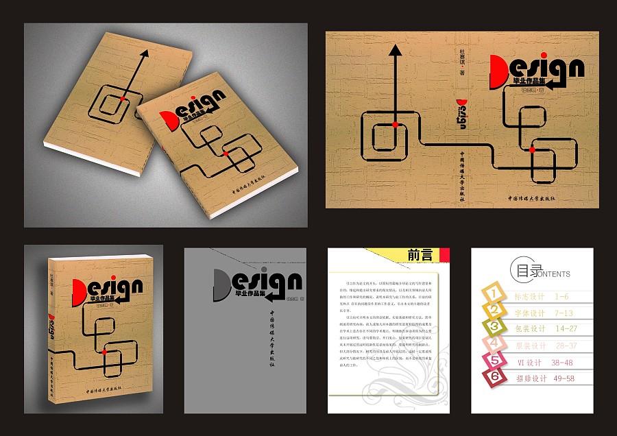 毕业设计作品集|书装/画册|平面|喜欢就行动 - 原创图片