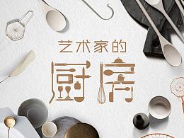 H5 艺术家的厨房 空间艺术展 动效 Motion Graphic