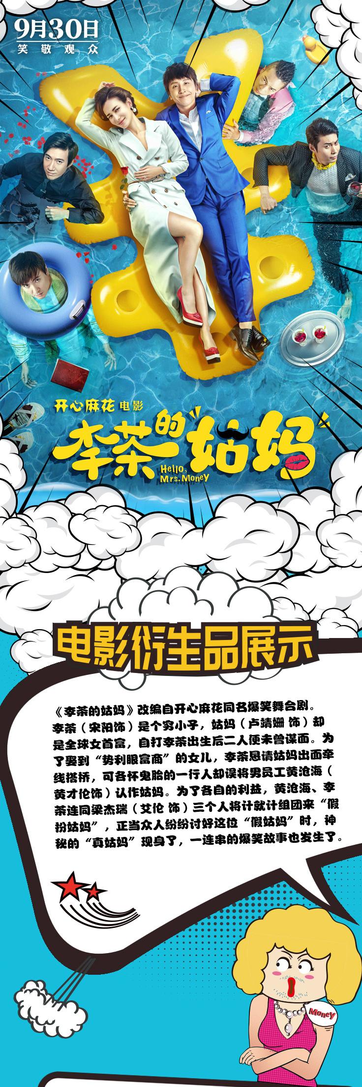 李茶的姑妈 电影衍生品设计图片