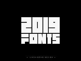 2019字体集