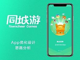 同城游--App设计