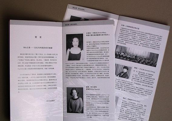 主题突出的晚会宣传册设计,文艺演出画册设计,产品画册设计公司,上海图片