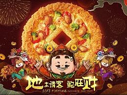 《必胜客&斗地主》新春联合推广新春海报