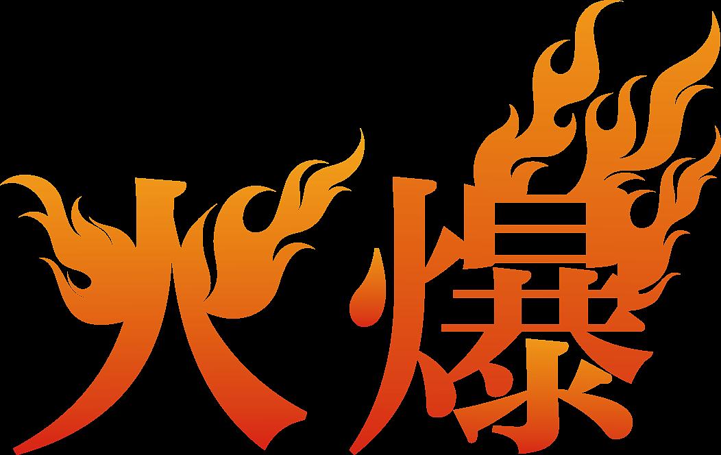 火爆字体设计