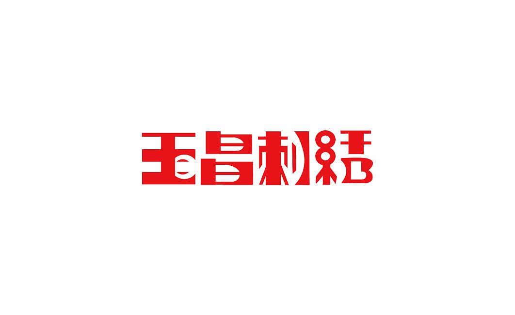 王昌刺绣图片