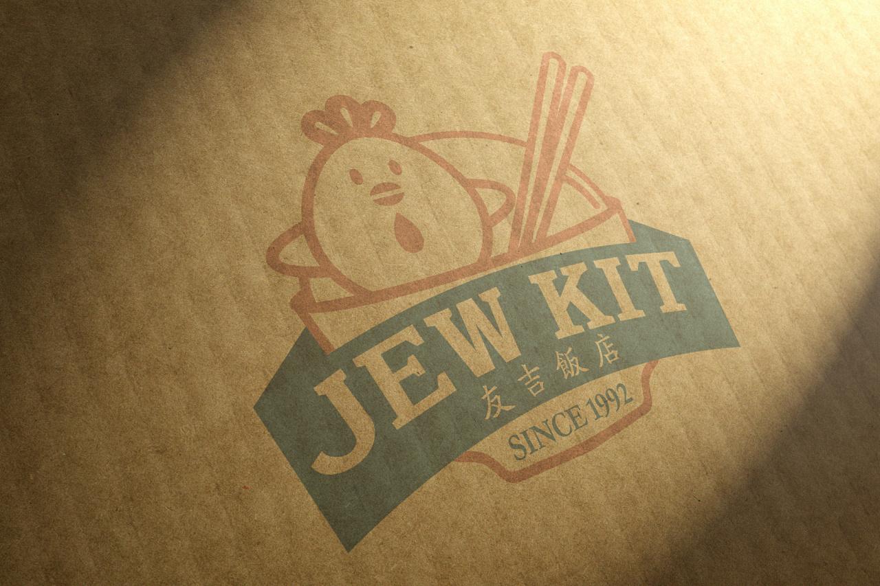 新加坡-友吉jew kit品牌设计