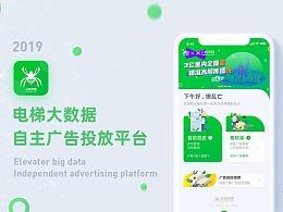 广告传媒自助投放APP-云蛛传媒品牌&UI设计