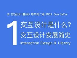 【化书录】1《交互设计是什么&交互简史》