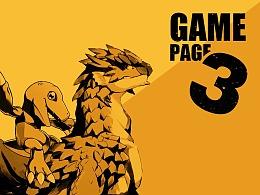 游戏页面设计3