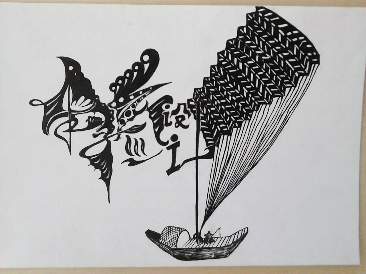 异质同构 形影矛盾 字体设计图片