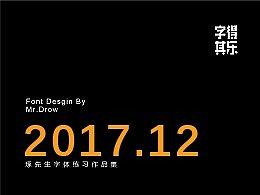 字得其乐/字体设计/2017年10~12月