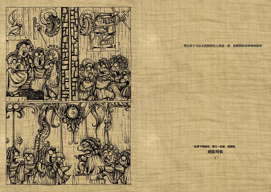 查看《羊皮卷故事第一篇#动漫作品#》原图,原图尺寸:2255x1594