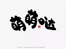 手写字体(手绘板)
