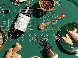 广福隆-海南名小吃品牌升级