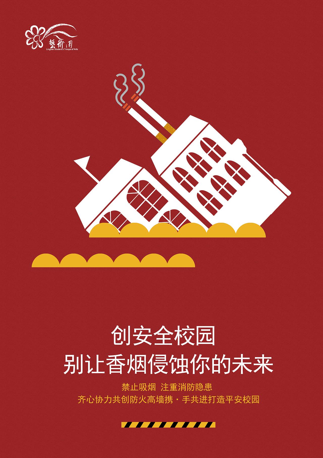 校园海报素材_校园安全海报|平面|海报|肖恩鸭 - 原创作品 - 站酷 (ZCOOL)